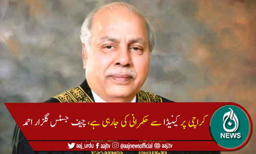 سندھ کے سوا پورے ملک میں ترقی ہو رہی ہے ،چیف جسٹس