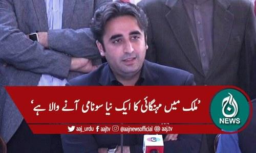 'آئی ایم ایف نے بجٹ  عمران خان کو دیا'