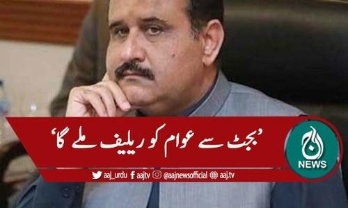 پنجاب کا بجٹ تاریخ ساز ہے، عثمان بزدار