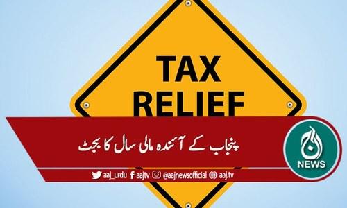 پنجاب: ٹیکسوں کی مد میں اکاون ارب روپے کا ریلیف