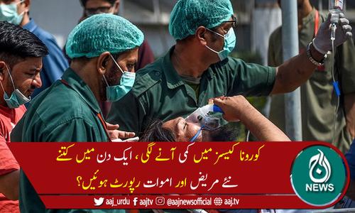 پاکستان میں کوروناوائرس سے مزید59 اموات، 838 نئے کیسز رپورٹ