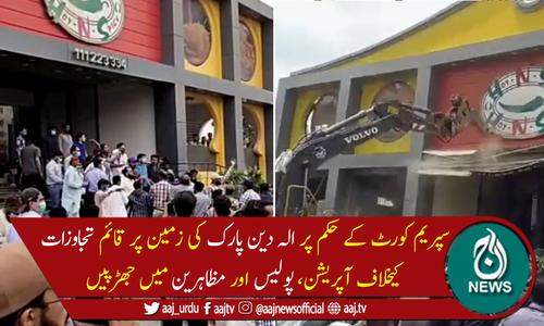 کراچی میں تجاوزات کیخلاف آپریشن، پولیس اور مظاہرین میں جھڑپیں، متعدد گرفتار