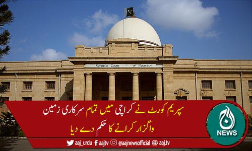 سپریم کورٹ کا کراچی میں تمام سرکاری زمین واگزار کرانے کا حکم