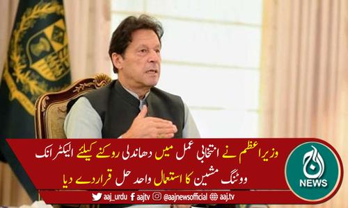 اوورسیز پاکستانیوں کو انتخابی عمل میں لازماً شریک بنائیں گے، وزیراعظم