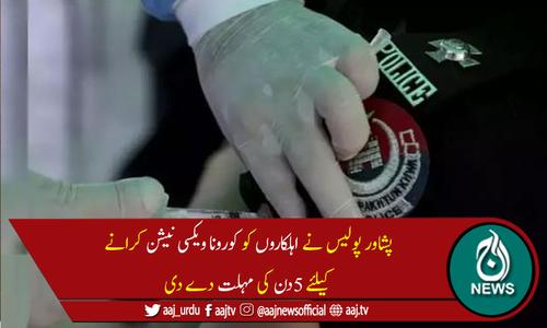 پشاور پولیس کے اہلکاروں کو ویکسی نیشن کرانے کیلئے 5دن کی مہلت