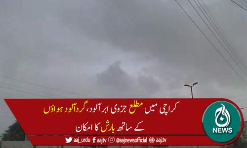 کراچی کا موسم ایک بار پھر تبدیل، مطلع جزوی ابرآلود، بارش کا امکان