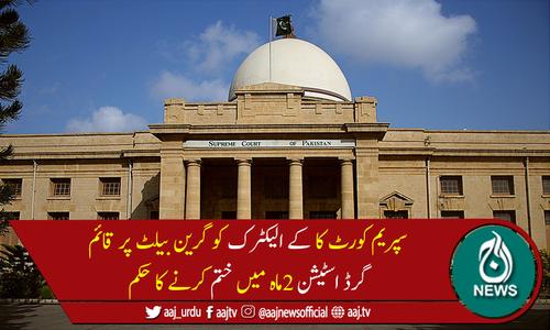 سپریم کورٹ نے محمود آباد کے الیکٹرک گرڈ اسٹیشن کو غیر قانونی قرار دے دیا