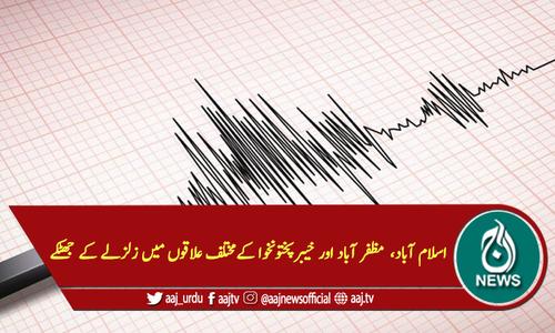 اسلام آباد،  مظفر آباد اور خیبرپختونخوا کےمختلف علاقوں میں زلزلے کے جھٹکے
