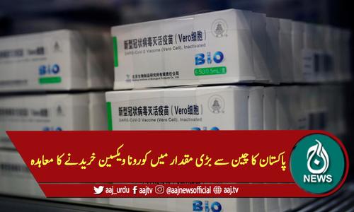 پاکستان کا چین سے بڑی مقدار میں کورونا ویکسین خریدنے کا معاہدہ