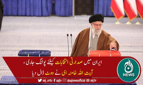 ایران میں صدارتی انتخابات کیلئے پولنگ جاری