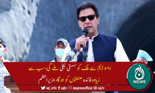 مہنگی بجلی ہر طرف مہنگائی لے کر آتی ہے، وزیراعظم عمران خان