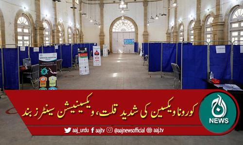 پاکستان میں کورونا ویکسین کی قلت شدت اختیار کرگئی