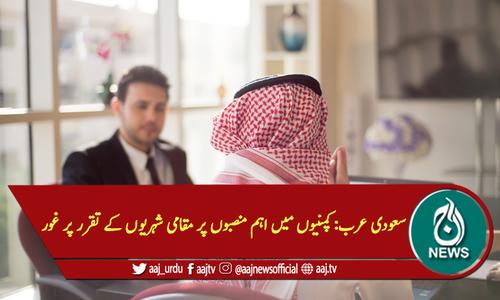سعودی عرب: کمپنیوں میں اہم منصبوں پر مقامی شہریوں کے تقرر پر غور