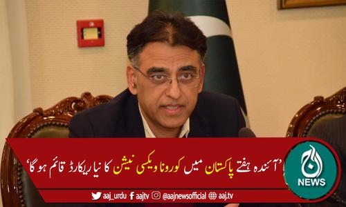 کورونا ویکسین کی 15لاکھ خوراکیں آج پاکستان پہنچ رہی ہیں،اسد عمر