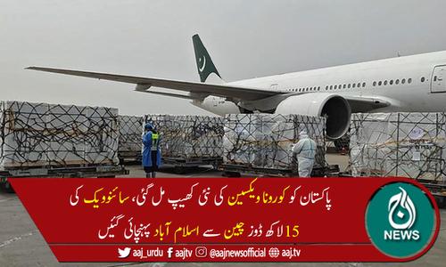 چین سے کورونا ویکسین کی 15لاکھ سے زائد خوراکیں پاکستان پہنچ گئیں