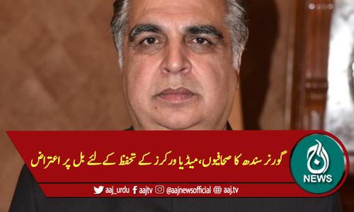 گورنر سندھ کا صحافیوں،میڈیا ورکرز کے تحفظ کےلئے بل پر اعتراض