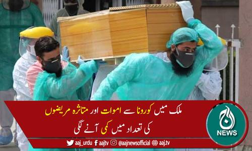 پاکستان میں کورونا سےمزید 30اموات، 907 نئے کیسز رپورٹ