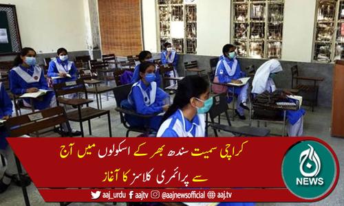 کراچی سمیت سندھ بھر میں پرائمری اسکول آج سے کھل گئے