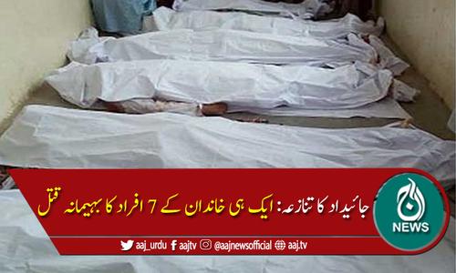 پشاور: گھر پر حملے میں ایک ہی خاندان کے 7 افراد قتل