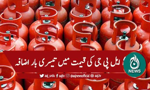 ایل پی جی کی قیمت 6 روپے فی کلو بڑھادی گئی