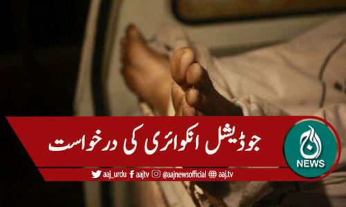 ایف آئی اے : زیر حراست ملزم عامر کی موت