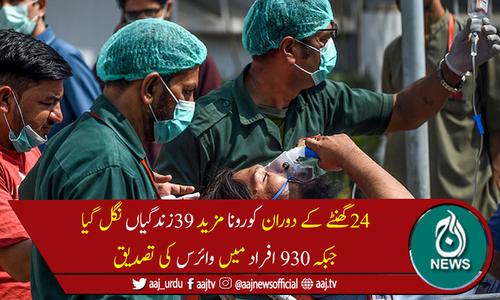 پاکستان میں مزید 930افراد کورونا وائرس کا شکار، 39 اموات
