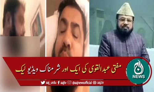 مفتی عبدالقوی ایک بار پھر سرخیوں میں، انتہائی شرمناک ویڈیو لیک