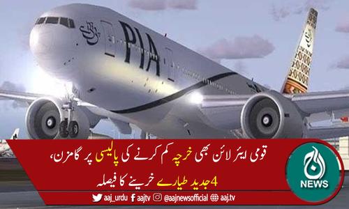 پی آئی اےکاکم ایندھن خرچ کرنے والے 4جدید طیارے خریدنے کا فیصلہ