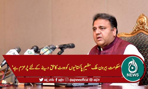 'حکومت بیرون ملک مقیم پاکستانیوں کوووٹ کاحق دینے کےلئے پُرعزم ہے'
