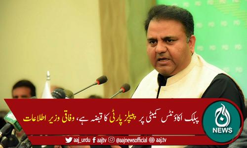 سندھ میں زرداری خاندان کی آمریت نافذ ہے، فواد چوہدری