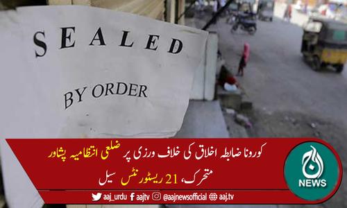 پشاور  میں کورونا ایس او پیز کی خلاف ورزی پر 21 ریسٹورنٹس سیل