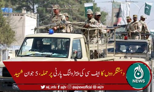 بلوچستان کے ضلع سبی  میں دہشتگردوں کا حملہ، ایف سی کے 5 جوان شہید