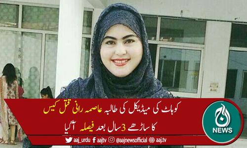 عاصمہ رانی قتل کیس: مجرم مجاہد اللہ آفریدی کو پھانسی کی سزا سنا دی گئی