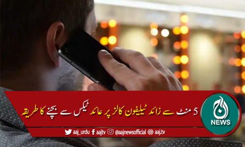 پی ٹی آئی رہنما نے فون کالز پر عائد ٹیکس سے بچنے کا طریقہ بتا دیا