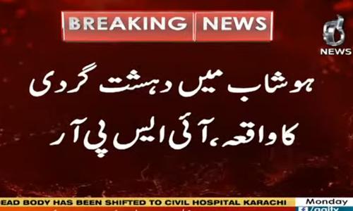 ہوشاب میں دہشتگردی کا واقعہ، ایف سی بلوچستان کا سپاہی شہید