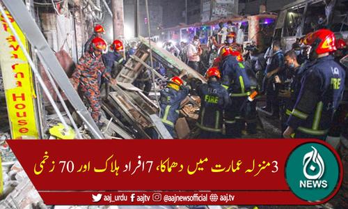 بنگلا دیش کے دارالحکومت ڈھاکا میں دھماکا، 7 افراد ہلاک، 70زخمی