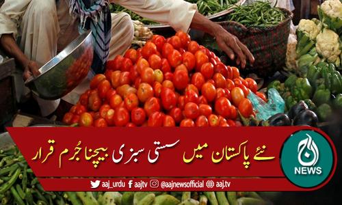 سرکاری نرخ سے سستی سبزی بیچنے پر دکاندار گرفتار