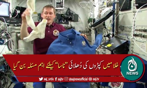 خلا نورد کپڑے کیسے دھوتے ہوں گے؟ دلچسپ سوال کھڑا ہوگیا