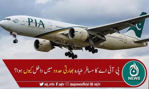 مسافروں کی سلامتی کے پیش نظر پی آئی اے کا طیارہ بھارتی حدود میں داخل