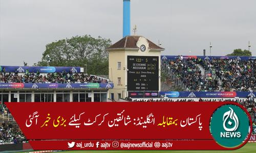 پاکستان، انگلینڈ کے درمیان ایک روزہ میچ میں تماشائیوں کو داخلے کی اجازت