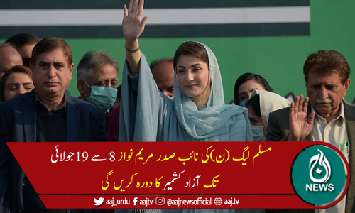 آزاد کشمیر انتخابات: مسلم لیگ (ن) کی انتخابی مہم کا شیڈول جاری