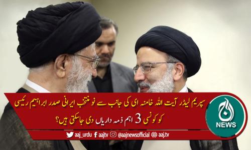 خامنہ ای نو منتخب ایرانی صدر کو کونسی 3 اہم ذمہ داریاں سونپ سکتے ہیں؟