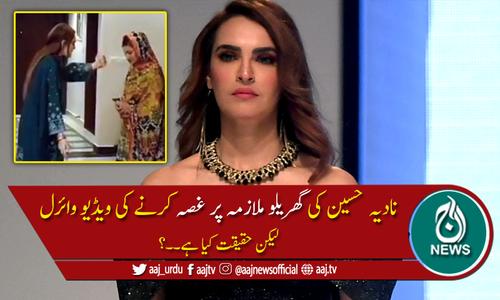 نادیہ حسین کا گھریلو ملازمہ پر غصّہ، ویڈیو وائرل