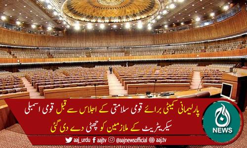 پارلیمانی کمیٹی برائے قومی سلامتی کا اجلاس، قومی اسمبلی کے تمام دفاتر بند