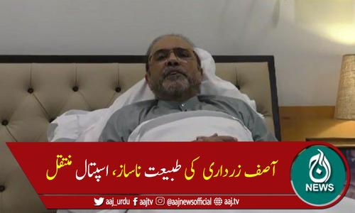 سابق صدرآصف زرداری کی طبیعت ناساز، اسپتال منتقل کردیا گیا