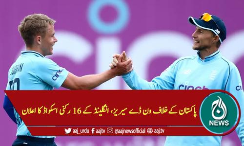 پاکستان کےخلاف ون ڈے سیریز، انگلینڈ کے 16 رکنی اسکواڈ کا اعلان