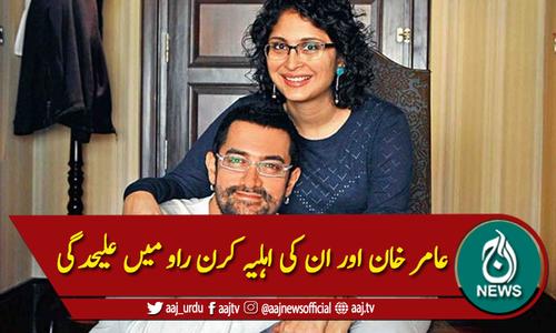 پندرہ سال بعد عامر خان اور ان کی اہلیہ کرن راو میں علیحدگی