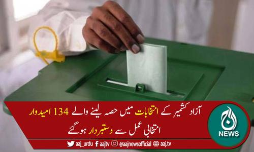 آزاد کشمیر انتخابات: 134 امیدوار انتخابی عمل سے دستبردار