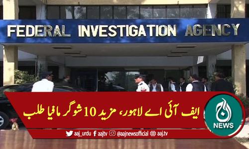ایف آئی اے لاہور، مزید 10شوگر مافیا طلب