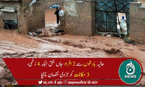 خیبرپختونخوا میں حالیہ بارشوں سے 2 افراد جاں بحق، 4زخمی